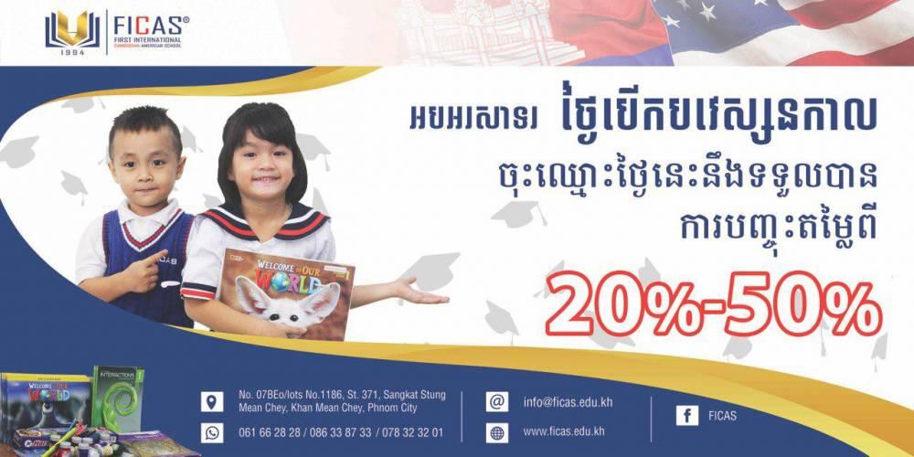 2018-2019 School Reopening